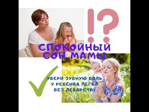 спокойный сон мамы или как убрать зубную боль у ребёнка без лекарств