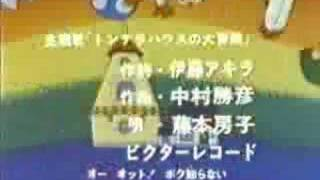 Tondera House No Daibouken (Flying House Theme OP 1982)
