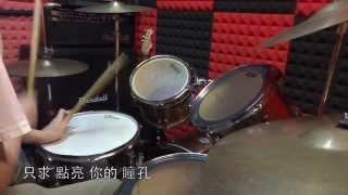 五月天-將軍令Your Legend(Drum Cover)