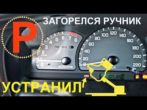 Вопрос: Как быть, если на приборной панели автомобиля загорелся индикатор тормозов?