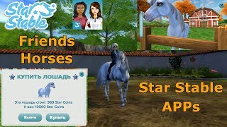 Приложения star stable friends и horses Перенос лошади из приложения в игру стар стейбл онлайн