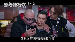 《感動她77次 77 Heartwarmings》電影預告_8/13再愛一次