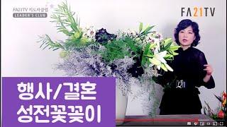 [FA21TV ] 행사용 성전꽃꽂이  - 조유미 (한국…