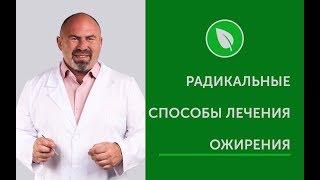 Радикальные способы лечения ожирения