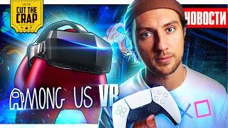AMONG US в VR, Перенос Cyberpunk, Обзоры Xbox и PS5, Бесплатные Игры | ИГРОВЫЕ НОВОСТИ 2 (1/11)