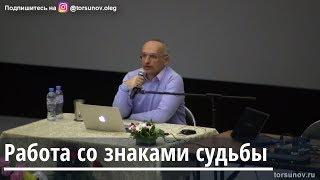 Торсунов О.Г.  Работа со знаками судьбы