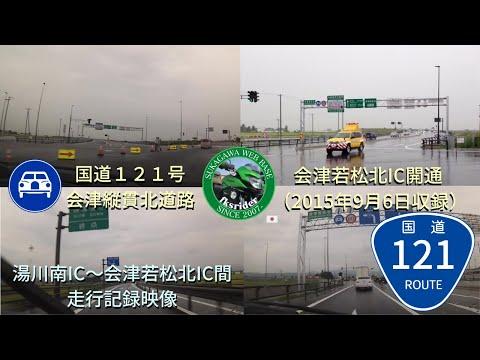 GoPro車載動画]国道121号 会津縦...