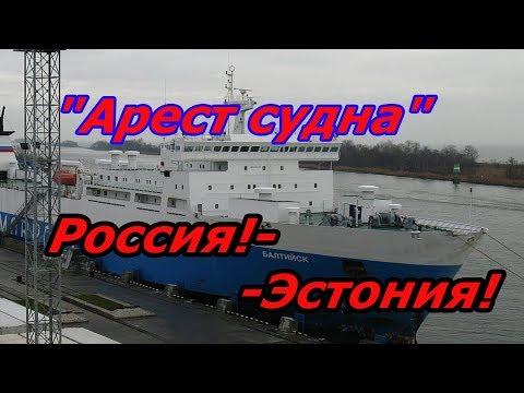 УСТЬ-ЛУГА Арест судна Балтийск в ЭСТОНИИ  ✔