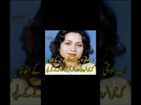 Poetry Best ghazal RJ Agha Munawar FM radio 101 Karachi