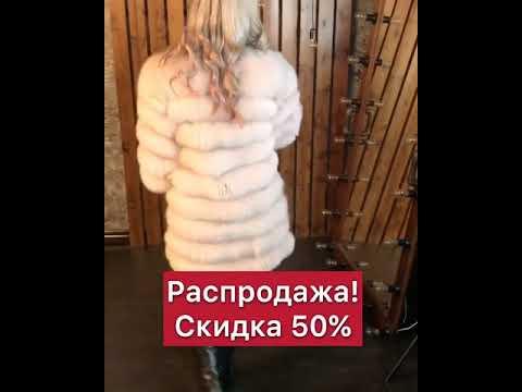 Распродажа Шуб Трансформеров из песца в Уфе