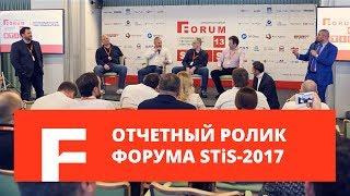 Отчетный ролик Международного Форума STiS-2017 в Италии(, 2017-06-02T08:18:52.000Z)