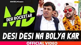 Desi Desi Na Bolya Kar | Desi Rockstar MD | Live Performance In Jhajjar | Sonotek Live