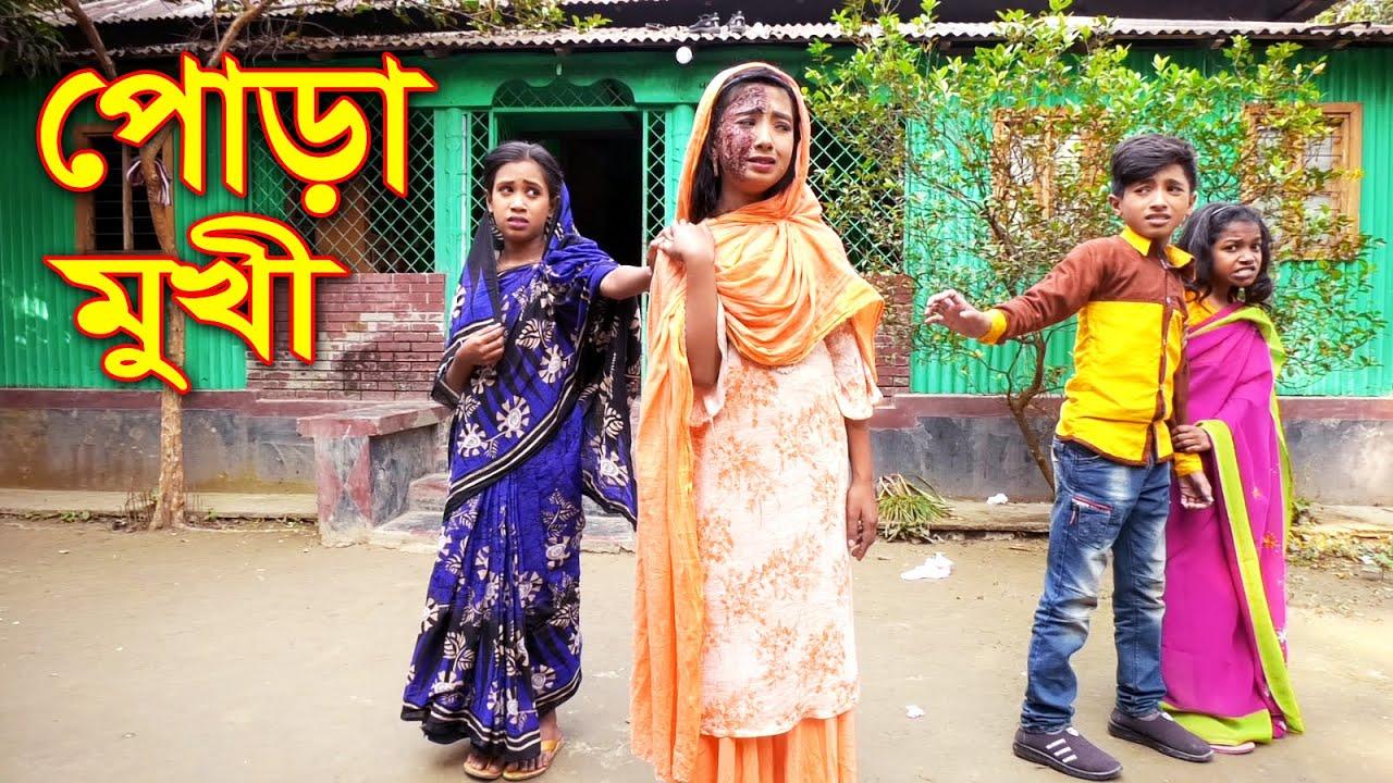 পোড়া-মুখী | জুনিয়র মুভি | জীবনমুখী শর্টফিল্ম | Pora Mukhi | New Junior Natok