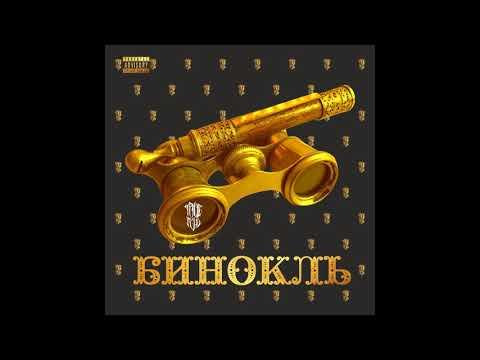 🆕🔥 TRUEтень - Бинокль (2019)