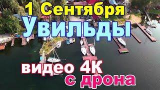 Первый день осени на озере Увильды. Южный Урал съемка с дрона Mavic Pro
