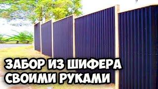 Забор из шифера своими руками || Как правильно сделать забор || Какой забор между соседями делать(Забор из шифера своими руками || Как правильно сделать забор || Какой забор между соседями делать Надеюсь,..., 2016-10-08T09:20:48.000Z)