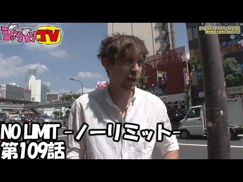 《トム》NO LIMIT -ノーリミット- 第109話(1/4)[ジャンバリ.TV][パチスロ][スロット]