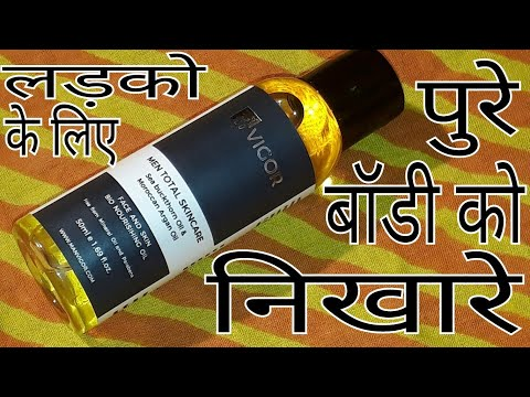 mVigor Men Total Skincare Oil Review Hindi