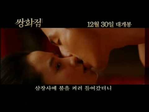 Scene sex frozen korean movie flower