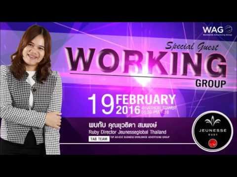 WAG - Working Group 19/2/59 คุณยุวธิดา สมพงษ์