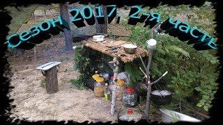 Охота и рыбалка осень 2017 (поездка в лес)