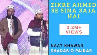 Shadab O Paikar Saheban [Zikre Ahmed New Style] 2014