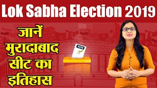 Lok Sabha Election 2019: History of Moradabad Constituency, MP Performance card | वनइंडिया हिंदी