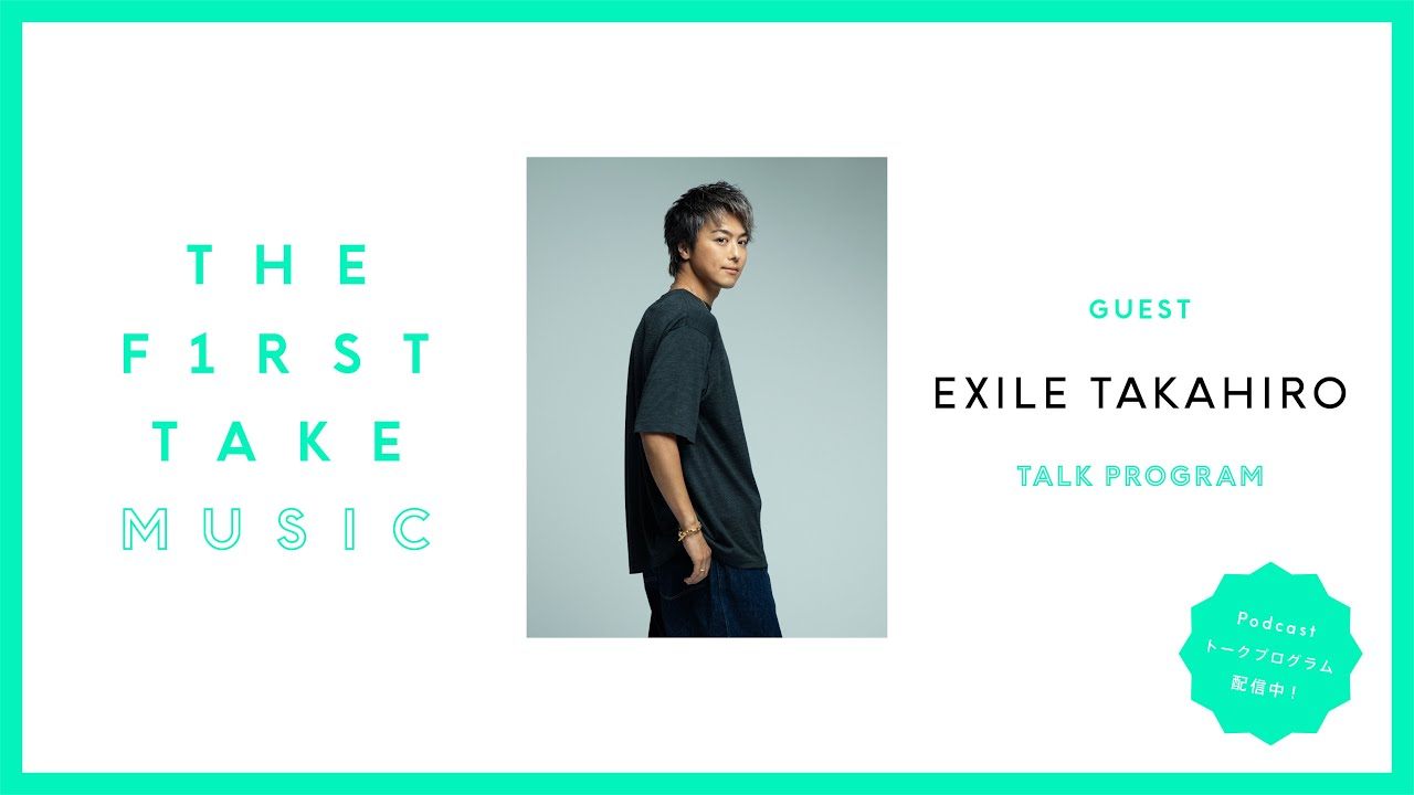 EXILE TAKAHIRO  / THE FIRST TAKE MUSIC (Podcast)