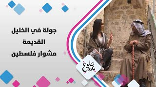 جولة في الخليل القديمة - فلسطين - حلوة يا دنيا