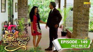 Sihina Genena Kumariye | Episode 149 | 2021-06-27 Thumbnail
