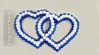 Сердца из шаров сдвоенные / Heart of the balloons.