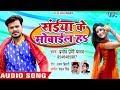 Download आ गया Pramod Premi का नया सुपरहिट गाना - Saiya Ke Mobile Ha - Superhit Bhojpuri Songs 2018