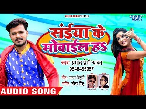 आ गया Pramod Premi का नया सुपरहिट गाना - Saiya Ke Mobile Ha - Superhit Bhojpuri Songs 2018