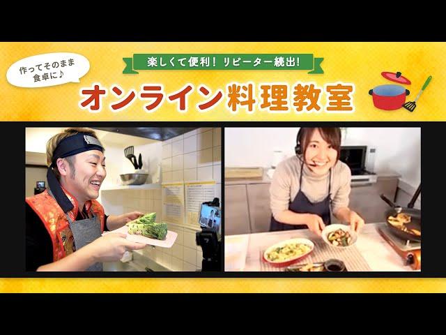 体験動画 オンライン料理教室が初めての方必見!わかりやすく解説