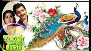 Mayile Mayile Un Thogai(Kadavul Amaiththa Medai)High Quality Clear Audio Song. Video