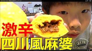 ファミマの激辛四川風麻婆肉まん食べてみた!