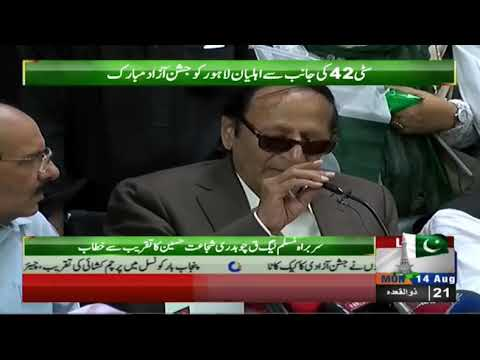 PML-Q chairman Ch. Shujaat Hussain press conference on 70th Independence Day | City 42