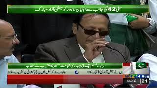PML-Q chairman Ch. Shujaat Hussain press conference on 70th Independence Day   City 42