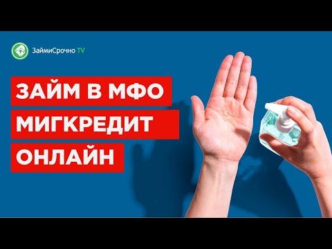 Как взять онлайн займ в Миг Кредит (MigCredit)