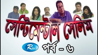 Sentimental Selim | Ep-06 | Zahid Hasan | Bangla Serial Drama | Rtv