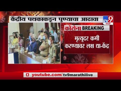 Pune Corona | केंद्रीय पथकाकडून पुण्याच्या कोरोना स्थितीचा आढावा -TV9