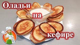 Пышные Оладьи на Кефире рецепт