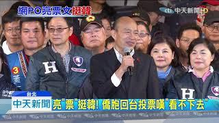 20200107中天新聞 韓國瑜啟動關鍵密碼! 僑胞掀亮「票」運動