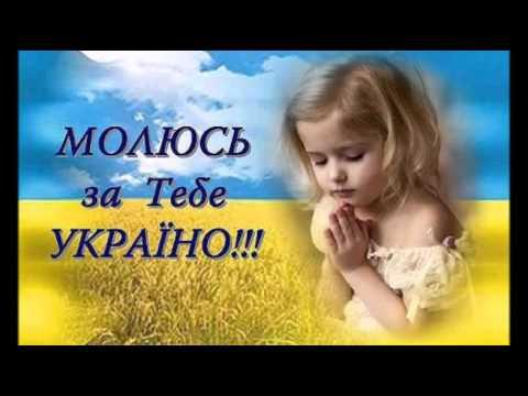 Україна - моя рідна батьківщина