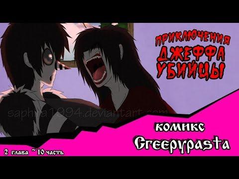 Приключения Джеффа   (комикс  Creepypasta) 2 глава~ 10 часть