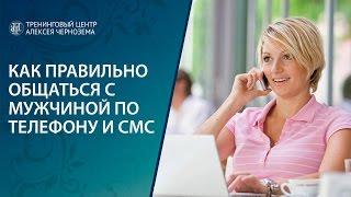 Как правильно общаться с мужчиной по телефону и СМС