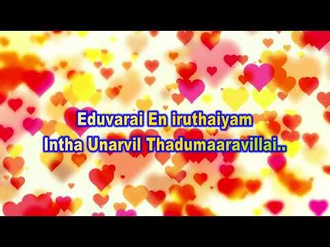 Vizhiyil Un Vizhiyil Karoke with lyrics Kireedam HQ  tamil karoke