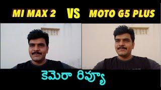 Mi Max 2 vs Moto G5 Plus Camera Comparison Review ll in telugu ll