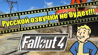 Fallout 4 - Русской озвучки НЕ БУДЕТ Fallout 4 без Русского языка