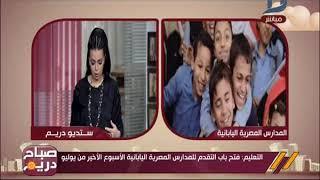 صباح دريم | االتعليم فتح باب التقديم للمدارس المصرية اليابانية الأسبوع الأخير من يوليوصا